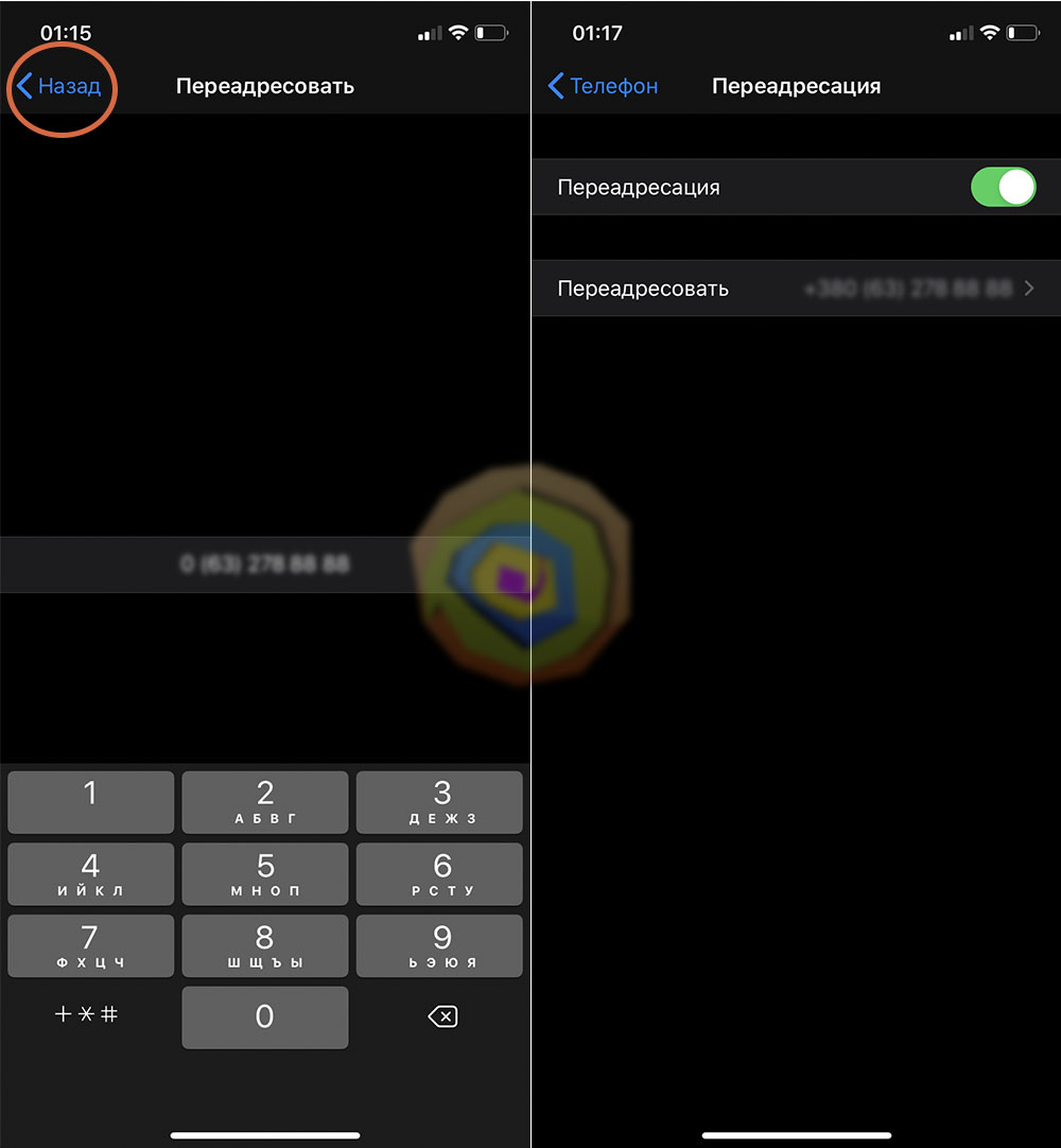 Как сделать переадресацию на Айфоне