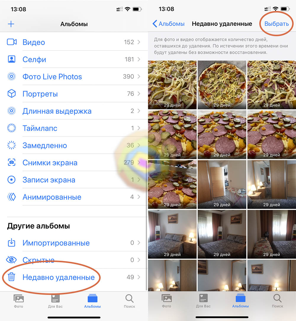 Как в Айфоне удалить удаленные фото