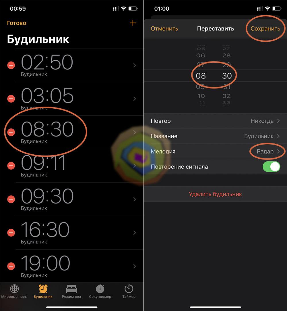 Как изменить будильник на Айфоне