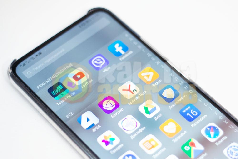 Для чего нужны приложения на Андроид