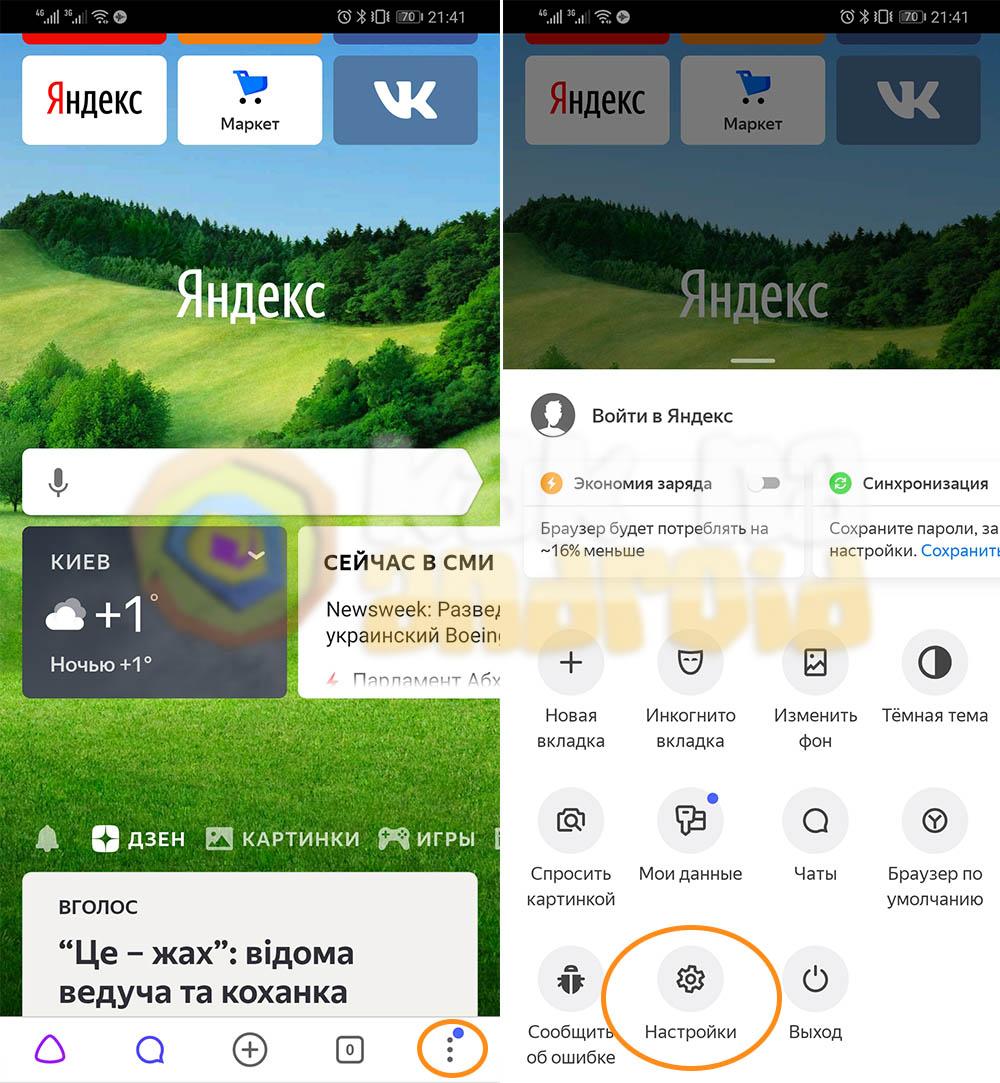 Как очистить историю Яндекса на телефоне Хуавей