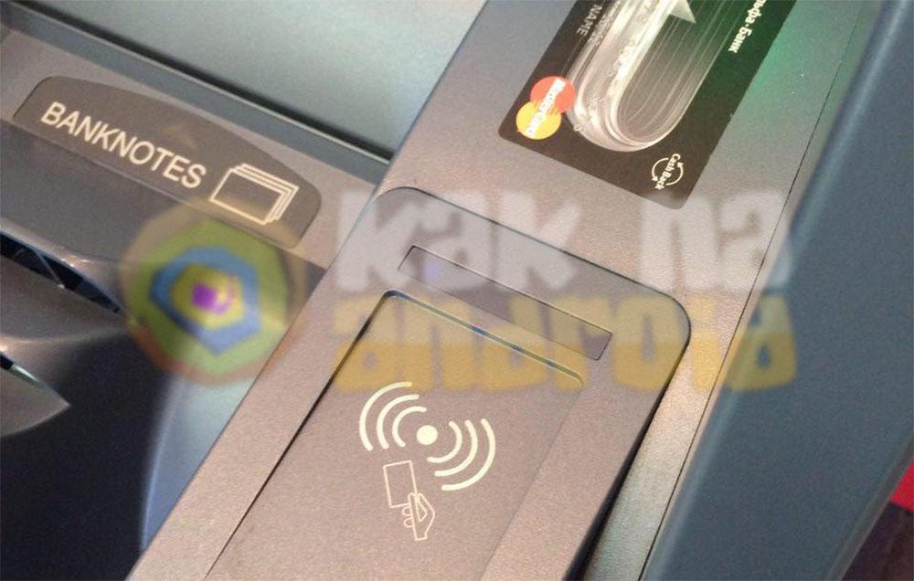 Можно ли снять деньги с NFC?