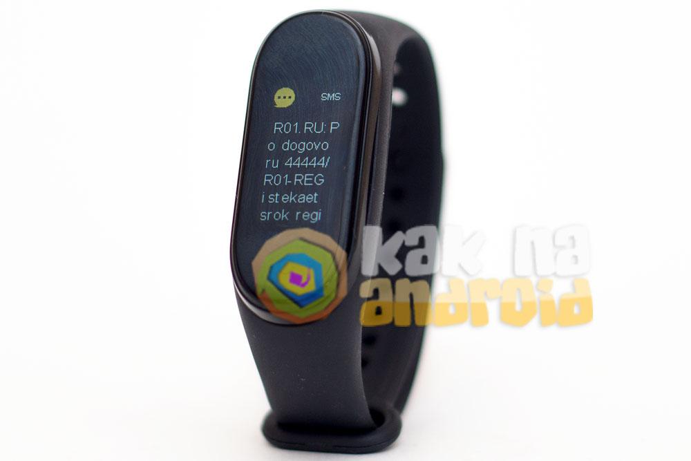 Smart Bracelet M5 - входящие уведомления
