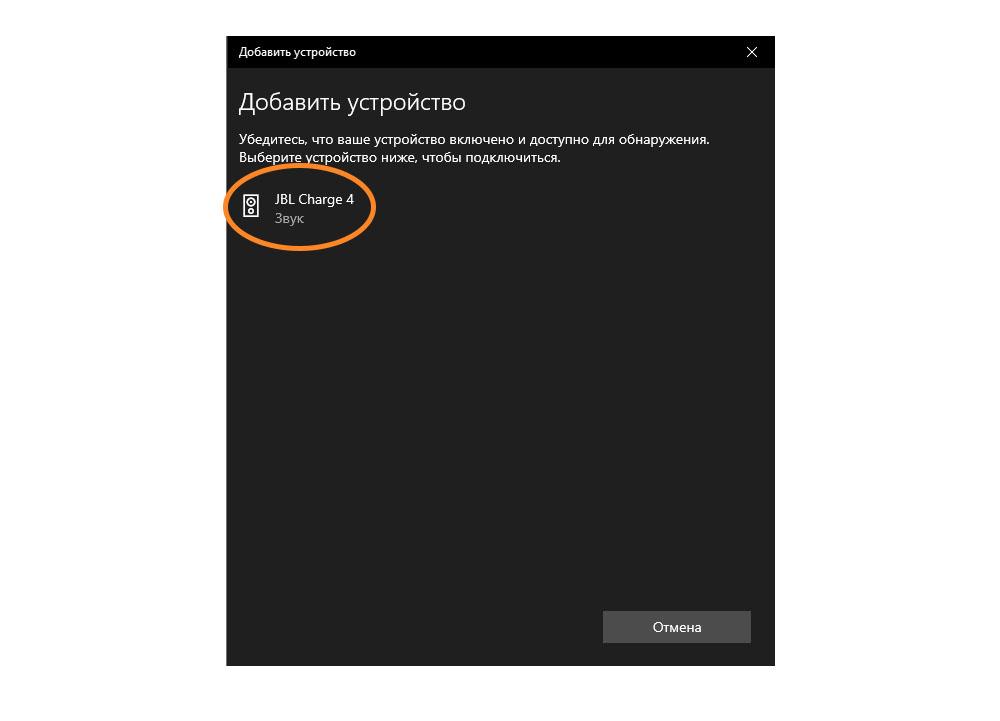 Как подключить JBL к ноутбуку по Bluetooth