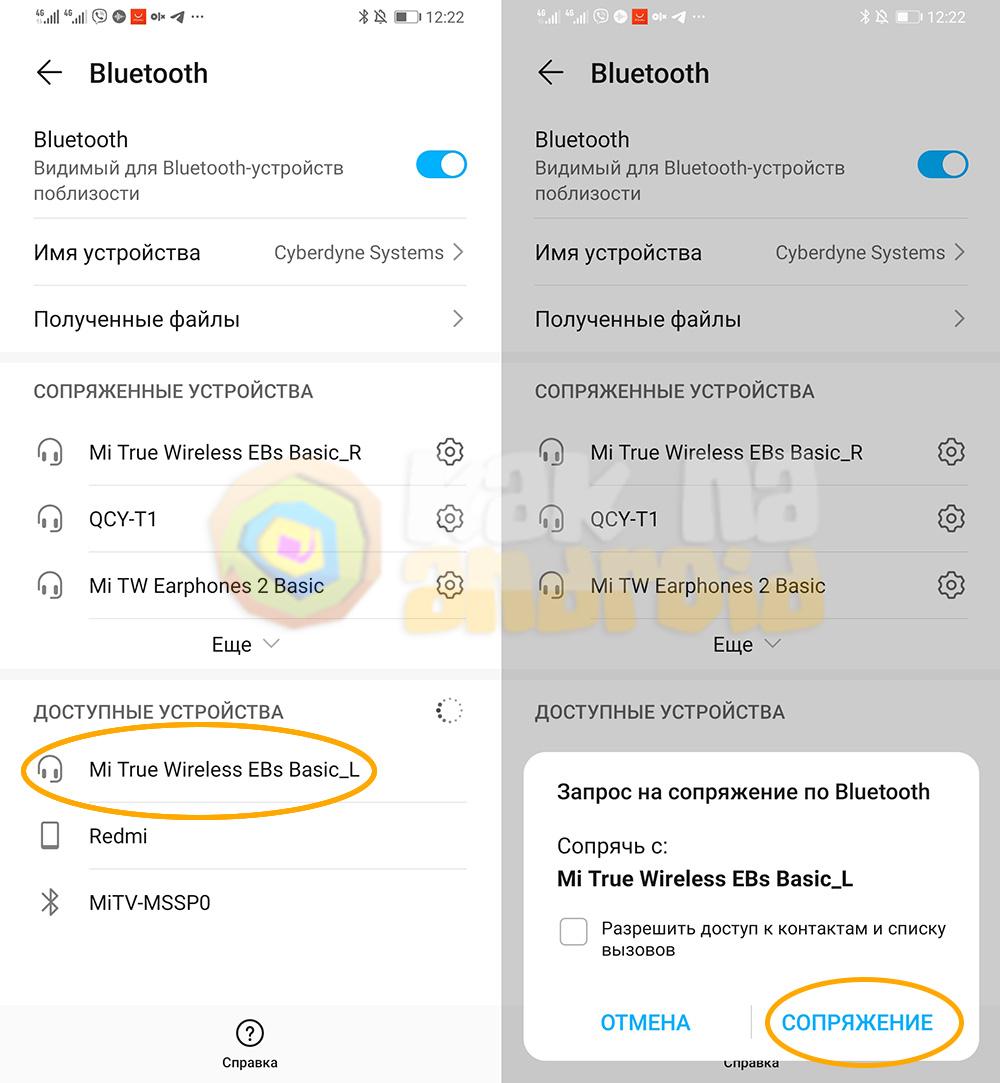 Как подключить наушники Earbuds Basic к смартфону