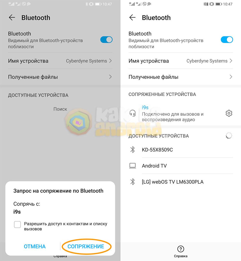Как подключить наушники i9s TWS на Android